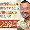 『BINARY MASTERS ACADEMY(バイナリーマスターズアカデミー)』人気の理由とは?