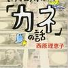 【書評】西原絵理子さん著『この世でいちばん大切な「カネ」の話』。「カネ」は妖怪のようなものだと思った。