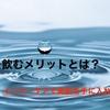 【健康】水を飲むメリットとは?体内から得られる効果に驚きが隠せない!?