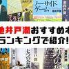 池井戸潤のおすすめ本16選まとめ!ランキングで紹介!