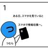 とある方から業務連絡【4コマ漫画】