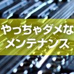 【バイクメンテナンス】初心者がやりがちな間違いメンテ!注意点一覧