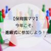 【保育園ママ】今年こそ、進級式に参加しよう!!