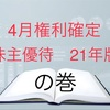 4月権利確定 株主優待 21年版