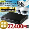 レコーダー 購入でポイントを「貯める」ならAmazonより楽天 | ハイビジョンホームカメラシステム 通販ならおまかせ~!ハードディスク