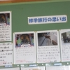 学校の掲示物⑦6年生 修学旅行の思い出がいっぱい