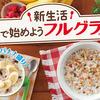 「フルグラ」×「バナナ」朝食の王様キャンペーン877名に当たる!