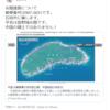 尖閣諸島は中国の領土ではありません  2021年4月27日