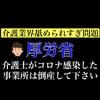 【ヤバイ】厚労省{介護士がコロナ感染したら利用者は別の事業所を利用しよう