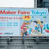 Maker Faire Tokyo 2018 雰囲気の分かる写真と簡単な説明+お会いできたネット繋がりの方メモ