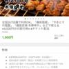 Groupon+外食モニターで、焼き鳥をお安く。