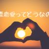 【国際恋愛】私が思う国際恋愛のメリットとデメリット