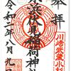 京浜伏見稲荷神社の御朱印(川崎・中原区)〜さまざまな表情は まるでキツネの兵馬俑