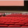 稲垣吾郎シネマナビ!SPECIAL