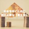 【お金を稼ぐ方法】金融界のお偉い教授も言っていた「金持ちになる」ために絶対必要な考え方