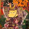 剣客渋井柿之介  1989年
