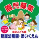 新屋幼稚園・ほいくえんのブログ