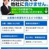 クリエイト東京というヤミ金からの被害相談は無料