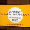 18.09.15 クッパが主役!?スーパーマリオオーケストラコンサート@ロームシアター京都