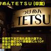 京都府(2)~つけめんTETSU京都拉麺小路(卒業)~