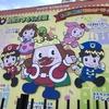 【新人パパ奮闘記 その13】~軽井沢 おもちゃ王国に行ってきた!子供が喜ぶ施設とおもちゃが満載!~ 息子1歳1か月と23日