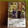 禅僧の藤田一照師と、宗教学者(チベット仏教)の永沢哲先生の対談集『禅・チベット・東洋医学』(サンガ)が発売中。(制作話あり)