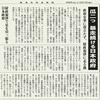 経済同好会新聞 第168号「瓜二つ 暴走続ける日本政府」