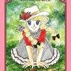 いがらしゆみこ先生の「メイミー・エンジェル」が好きだった。