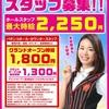 メッセ竹の塚店【オープン日・設置台数・アルバイトは?】