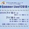 Summer Live 最終日です!