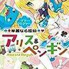 アリス&ペンギン サマートレジャー #読書 #読書記録
