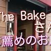 焼き菓子や美味しいケーキが食べたくなったらThe Bakeさんがお薦めです!