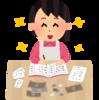 2018袋分け家計簿(自宅用)