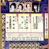 歌舞伎の聖地と知らなかった六区の歴史…浅草さくっとさんぽ