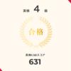 【小学3年の長女、今度は英検4級に合格!】
