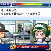 【選手作成】サクスペ「北雪高校 野手作成③」