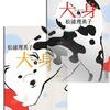 BOOK / 犬身