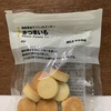 【無印良品のクッキー】が子供にとってとても便利だった!持ち運びに便利なチャック付きがポイントです