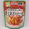トマトが甘くてクセになる 内容量210g 炭水化物14.5g サラダチキンで作る濃厚ミネストローネ 味の素