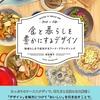 食のデザインプロジェクト成功への導き方を解説した一冊