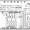 モンデリーズ・ジャパン株式会社 第41期決算公告