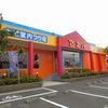 新潟大学近く、猫カフェが併設された「アミパ新潟店」(新潟市西区坂井砂山)