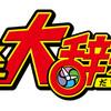 妖怪ウォッチのスマホゲーム第3弾『妖怪大辞典』の配信開始日が2017年春に延期