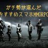 【2019】スマホネトゲ・MMORPGおすすめランキング!ゲームガチ勢が厳選!