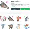 お仕事報告/LINEスタンプイラスト・デザイン