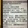 本日閉店のお知らせ(´・Д・)」