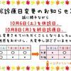 ☆10月の診療日変更について☆