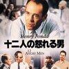 「十二人の怒れる男」 (1957年)