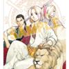 アルスラーン戦記4巻 書店特典!アニメイト/ゲーマーズ/WonderGOO/三洋堂書店