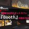 【東京最安値!】1時間250円のネットカフェ「Booth」が超おすすめ!